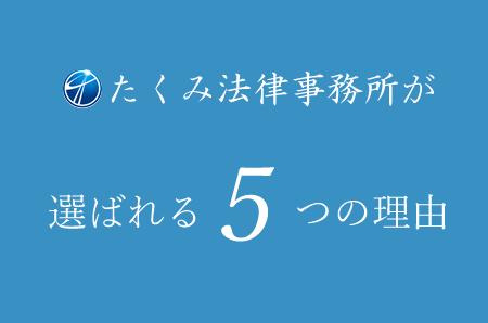たくみが選ばれる5つの理由