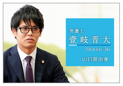 弁護士壹岐晋大