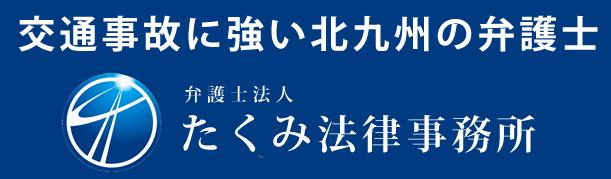 北九州の交通事故弁護士相談【被害者側専門】 | たくみ法律事務所